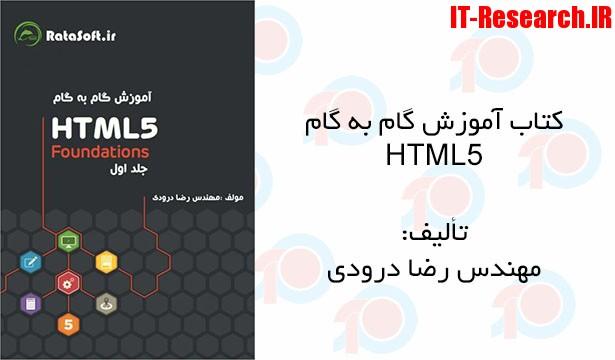 کتاب آموزش گام به گام HTML5