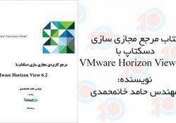دانلود کتاب مرجع مجازی سازی دسکتاپ با VMware Horizon View 6.2