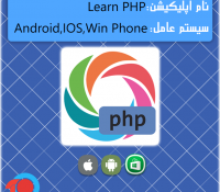 Learn PHP Application