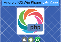 بررسی اپ : اپلیکیشن Learn PHP برای یادگیری برنامه نویسی پی اچ پی بر روی گوشی هوشمند