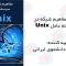 دانلود کتاب مفاهیم شبکه در سیستم عامل یونیکس