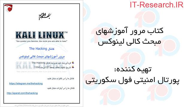 کتاب مرور آموزشهای مبحث کالی لینوکس