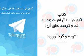 کتاب آموزش تلگرام به همراه ترفندهای آن!