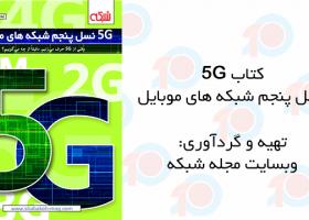 کتاب 5G نسل پنجم شبکه های موبایل