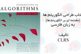 کتاب طراحی الگوریتم ها (مقدمه ای بر الگوریتم ها) CLRS