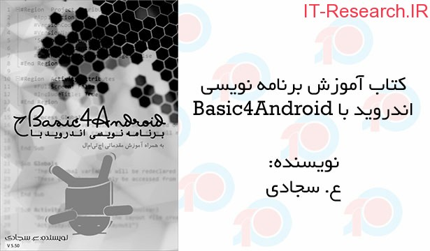 کتاب آموزش برنامه نویسی اندروید با Basic4Android
