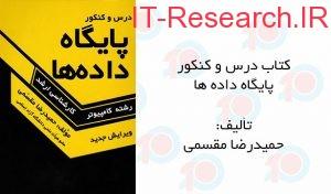 کتاب درس و کنکور پایگاه داده ها مقسمی