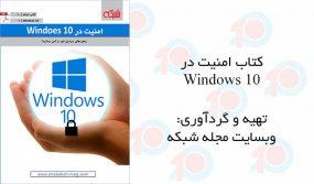 کتاب امنیت در ویندوز 10