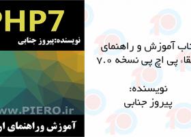 کتاب آموزش و راهنمای ارتقاء پی اچ پی نسخه 7.0
