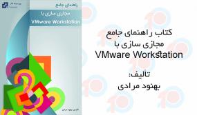 کتاب راهنمای جامع مجازی سازی با VMware Workstation