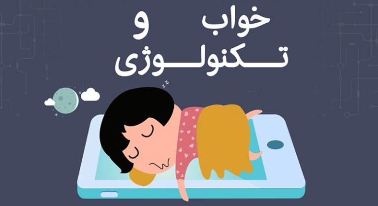 خواب و تکنولوژی