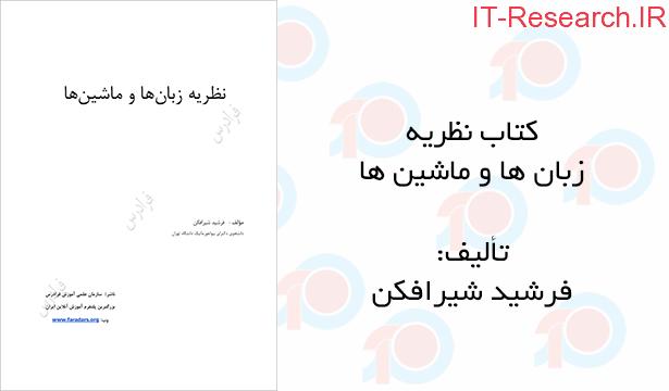 کتاب نظریه زبان ها و ماشین ها