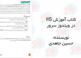 کتاب آموزش IIS در ویندوز سرور
