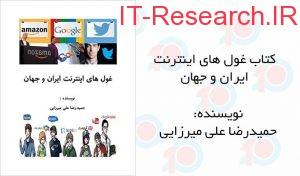 کتاب غول های اینترنت ایران و جهان