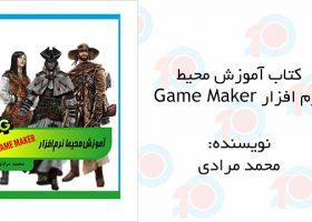 کتاب آموزش محیط نرم افزار Game Maker