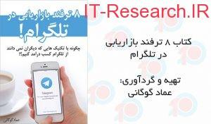کتاب 8 ترفند بازاریابی در تلگرام