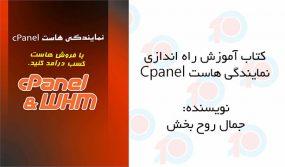 کتاب آموزش راه اندازی نمایندگی هاست Cpanel