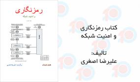 کتاب رمزنگاری و امنیت شبکه