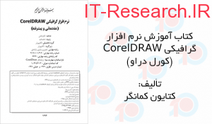 کتاب آموزش نرم افزار گرافیکی CorelDRAW (کورل دراو)
