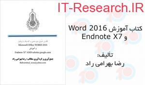 کتاب آموزش Word 2016 و Endnote X7