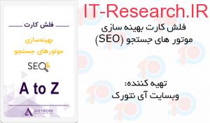 فلش کارت سئو (SEO) بهینه سازی موتور های جستجو