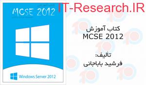 کتاب آموزش MCSE 2012 (ویندوز سرور 2012)