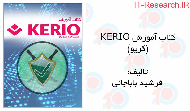 دانلود کتاب آموزش KERIO (کریو)