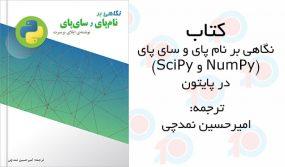 کتاب نگاهی بر نام پای و سای پای ( NumPy و SciPy ) در پایتون