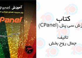 کتاب آموزش CPanel (سی پنل)