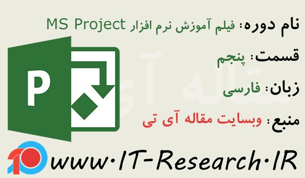فیلم آموزش نرم افزار MS Project (مایکروسافت پروجکت) قسمت پنجم