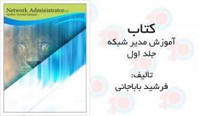 کتاب آموزشی مدیر شبکه 1