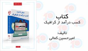 کتاب آموزش کسب درآمد از گرافیک