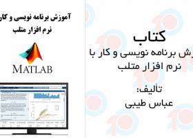 کتاب آموزش برنامه نویسی و کار با نرم افزار Matlab (متلب)