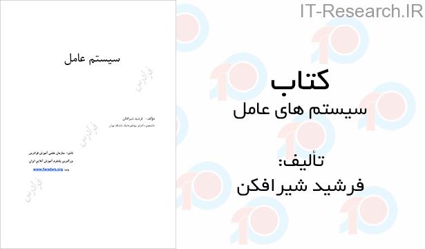 کتاب سیستم های عامل