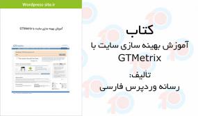 کتاب آموزش بهینه سازی سایت با GTMetrix