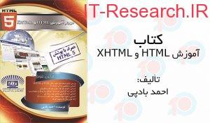 کتاب آموزش HTML و XHTML