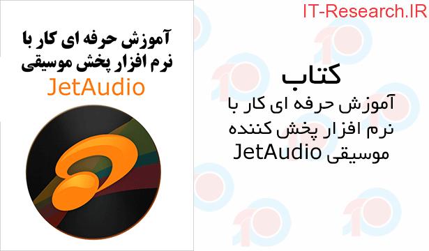 دانلود کتاب آموزش نرم افزار jetAudio