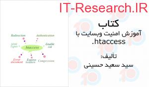 کتاب آموزش امنیت وبسایت با .htaccess