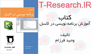 کتاب آموزش برنامه نویسی در نرم افزار اکسل