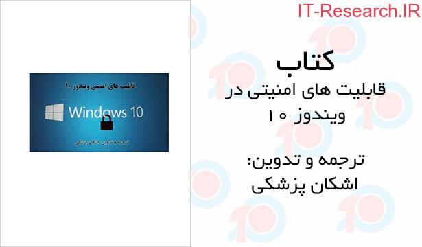 کتاب قابلیت های امنیتی ویندوز 10