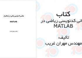 کتاب مبانی کدنویسی ریاضی در MATLAB