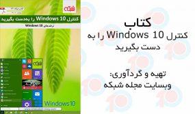 کتاب کنترل ویندوز 10 را به دست بگیرید