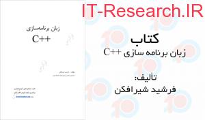 کتاب زبان برنامه سازی سی پلاس پلاس