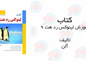 کتاب آموزش لینوکس رد هت