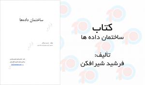 کتاب ساختمان داده ها