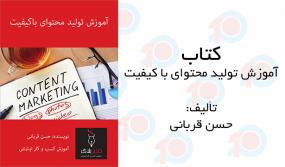 کتاب آموزش تولید محتوای با کیفیت