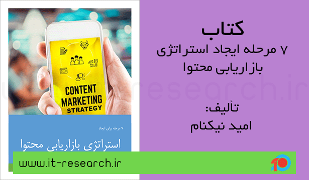 7 مرحله ایجاد استراتژی بازاریابی محتوا