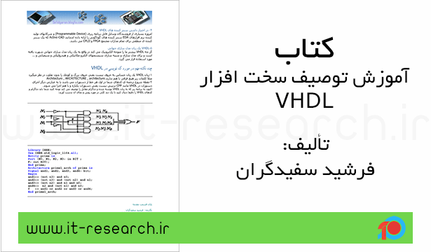 کتاب آموزش زبان توصیف سخت افزاری VHDL