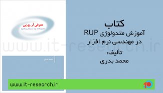 کتاب آموزش متدولوژی RUP در مهندسی نرم افزار