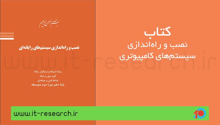 کتاب آموزش نصب و راه اندازی سیستم های کامپیوتری